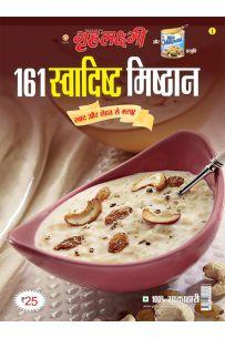 Grehlakshmi 161 Swadisht Mishthan Hindi