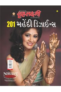 Grehlakshmi 201 Mehndi Design 5 Gujarati (PB)