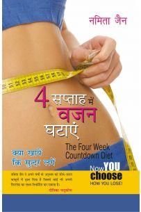 4 Saptah Mein vajan Ghatayen Hindi(PB)