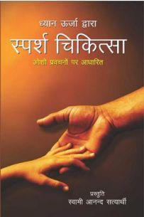 Dhyan Urja Dwara Sparsh Chikitsa (Hindi)