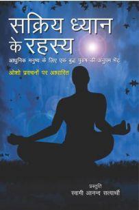 Sakriya Dhyan Ke Rehasya (Hindi)