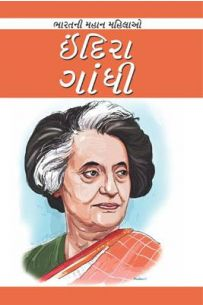 Indira Gandhi Gujarati (PB)