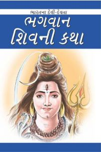 Bhagwan Shiva Gujarati (PB)