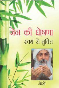Zen Ki Ghoshna (Hindi)