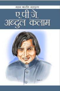 A.P.J. Abdul Kalam (Hindi)