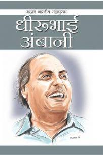 Dhirubhai Ambani In Hindi
