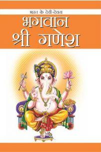 Bhagwan Shri Ganesh (Hindi)