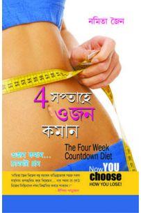 4 Saptah Mein vajan Ghatayen (B)Bengali(PB)
