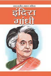 Indira Gandhi (Marathi)