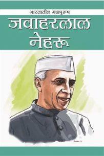 Jawaharlal Nehru (Marathi)