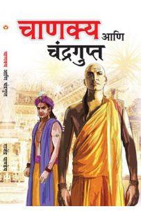 Chanakya Aur Chandragupt Marathi