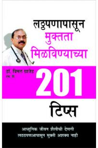 201 Tips For Losing Weight Marathi