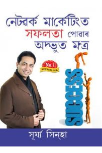Network Marketing Mein Safalta Pane Ke Achook Mantra Assamese