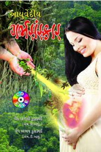 Ayurvediya Garbhsanskar Gujarati