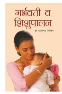गर्भवती या शिशुपालन