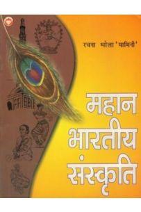 महान भारतीय संस्कृति