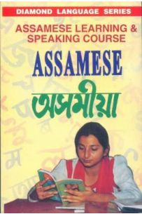 Dynamic Memory English Speaking Course In Assamese
