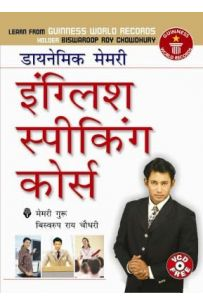 Dynamic Memory English Speaking Course Through Marathi