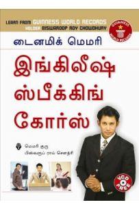 Dynamic Memory English Speaking Course Through Tamil