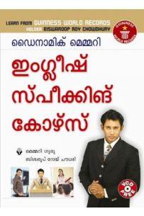 Dynamic Memory English Speaking Course In Malayalam