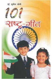 101  Rashtra Geet Hindi