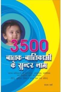 3500 बालक बालिकाओं के सुंदर नाम