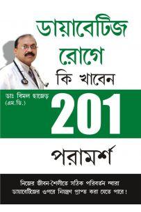 201 Tips For Diabaties Patients In Bengali