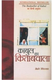 काबुल का किताब वाला