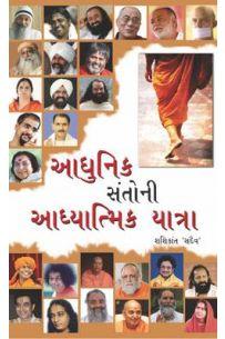 Aadhunik Santo ki Aadhyatamik Yatra Sadguru Gujarati