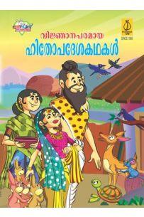 Hitopadesh ki Shikshaprad kahaniyan Malayalam