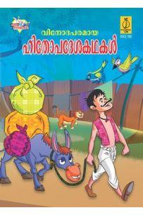 Hitopdesh Ki Manoranjak Kahaniya Malayalam