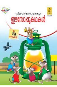 Aesop Ki Shikshaprad Kahaniya Malayalam