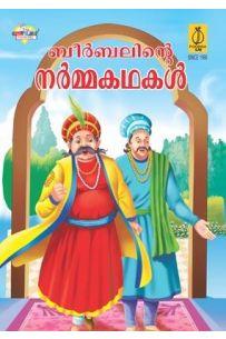 Birbal Ka Haas Parihaas Malayalam