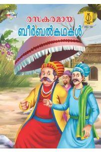 Birbal Ki Rochak Kahaniyan Malayalam
