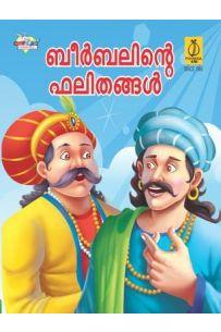 Birbal Ki Sujhbujh Malayalam