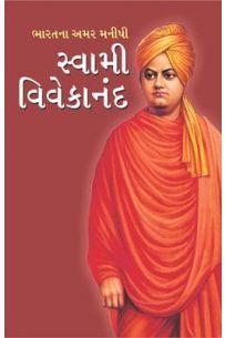 Bharat Ke Amar Manishi Swami Vivekanand Gujarati