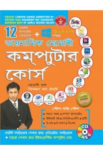 Dynamic Memory Computer Course In Bengali