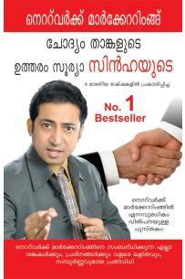 Network Marketing Sawal Aapke Jawab Surya Sinha Ke Malyalam