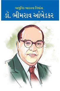 Aadhunik Bharat Ke Nirmata : Dr Bhimrao Ambedkar Gujarati