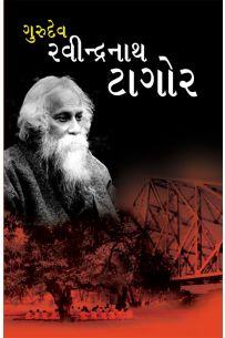Gurudev Ravindernath Tagore PB