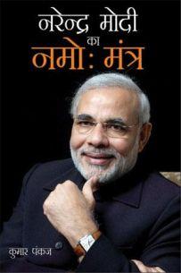 नरेंद्र मोदी का नमोः मंत्र