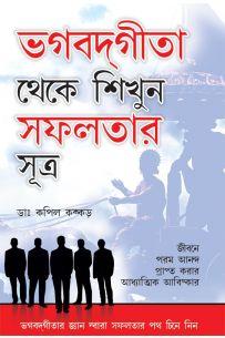 Bhagwad Geeta Se Sikhen Safalta ke Sutra Bengali (PB)