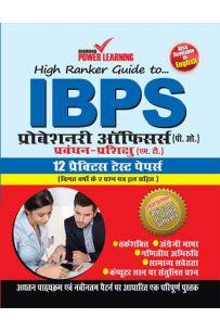 IBPS प्रोबेशनरी ऑफिसर्स पी.ओ.