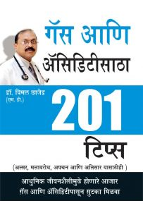 201 Tips For Gas Or Acidity Marathi