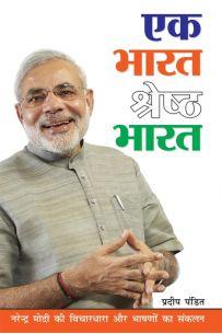 एक भारत श्रेष्ठ भारत