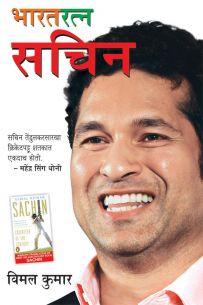 Bharat Ratna Sachin Marathi