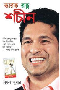 Bharat Ratna Sachin  Bangla