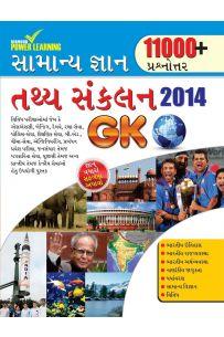 Tathya Sankalan GK 2014