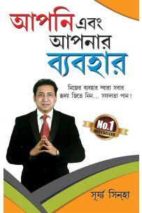 Aap aur Aapka Vyavhar Bengali