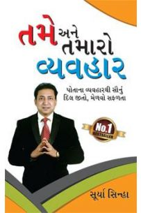 Tame Ane Tamaro Vyavhar Gujarati